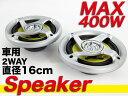 【送料無料】高音質車載用2wayスピーカー MAX400W 16cm 2個/###車載スピーカー1615★###