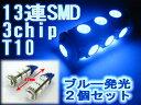 【送料無料】高輝度3chip T10/16 SMD 13連バルブ青2個セット/###W00027青2個★###
