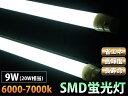 【送料無料】高輝度SMD搭載20W型 60cm LED 蛍光灯 白昼色/###LED蛍光灯600★###