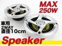 【送料無料】高音質車載用2wayスピーカー MAX250W 10cm 2個/###車載スピーカー1415★###