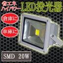 【送料無料】LED投光器 20W/200W相当/防水広角150°AC100V/5Mコード/ /###LED投光器20W★###