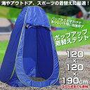 【送料無料】テント 着替えテント 高さ190cm ワンタッチ 着替えテントに最適/ /###テントWDGYZP青☆###