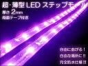 【送料無料】LEDモールライト 自由自在 高輝度 90CM 紫 /###LEDモール紫90cm★###