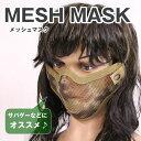 【送料無料】サバイバル★金属メッシュ迷彩マスク/ /###マスクHRW-★###
