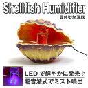 【送料無料】貝殻型超音波式加湿器★LEDライト搭載★多色発光/ /###加湿器608-F503☆###