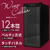 ワインセラー 12本収納 68L 家庭用 ワインクーラー ペルチェ方式 ランキング 温度 ディスプレイ オシャレ ブラック メーカー保証 タッチパネル式 LED表示###ワインセラBCW-35C☆###