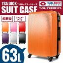 【送料無料】スーツケース TSAロック搭載 超軽量 頑丈 ABS製 63L [大型LMサイズ][5泊〜10泊]/###ケースLYP209-LM☆###
