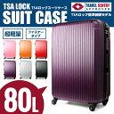 【送料無料】スーツケース TSAロック搭載 超軽量 頑丈 ABS製 80L [大型Lサイズ][8泊〜12泊]/###ケースLYP210-L☆###