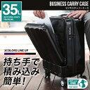 スーツケース フロントオープン ポケット ビジネス キャリーケース 機内持ち込み TSA搭載 8輪キャスター 機内持込み可 出張【送料無料】/###ケースA3☆###