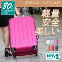 スーツケース TSAロック搭載 コーナーパッド付 超軽量 頑丈 ABS製 80L 中型 Mサイズ 7〜12泊用【送料無料】/###ケースWS-008-L☆###