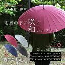【送料無料】和傘 強度が違う 24本骨傘 グラスファイバー傘 耐風/###24本傘TX1403★###