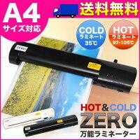 送料無料!A4サイズ■ラミネーター白コールドラミネーター機能付/H-500