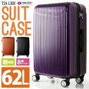 スーツケース SIS TSAロック搭載 超軽量 頑丈 ABS製 62L 4.0kg [5泊〜10泊]/ 【送料無料】/###ケースLYP109_MS☆###