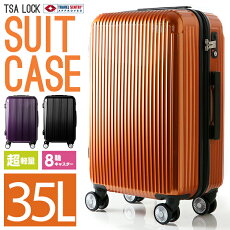 スーツケースSISTSAロック搭載超軽量頑丈ABS製長期出張35L2.8kg[2泊〜3泊]/【送料無料】/###ケースLYP110s☆###