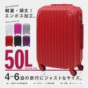 スーツケース TSAロック搭載 コーナーパッド付 超軽量 頑丈 ABS製 50L 中型 Mサイズ 4〜6泊用 同色タイプ【送料無料】/###ケース15152-M☆###