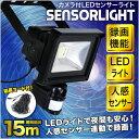 【送料無料】人感センサーライト LEDライト 録画機能 人感センサー付 カメラ付センサーライト###ライトZR710/コード◆###