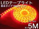 【送料無料】12V 超ロング 5M 防水高輝度 SMD テープライト 防水高輝度LEDテープ長い5M カラー LED300球 裁断可能 極薄/###テープ5m巻透3528★###