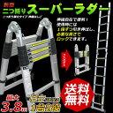 【送料無料】脚立 折りたたみ 最新 二つ折り脚立タイプ 伸縮はしご/スーパーラダー3.8m/###ラダーBY-5005A###
