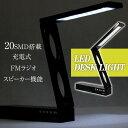 デスクライト 高機能 デスクライト LED 卓上照明 MP3 ラジオ/ 【送料無料】/###ライトCT-0018★###
