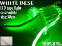 テープライト 30グリーン 白ベース 高輝度LED 【送料無料】/###テープBD-ET30★###