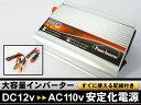 インバーター 大容量 安定化 電源 DC12V→AC110V/ 【送料無料】/###インバータ300W★###