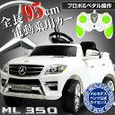 メルセデスベンツ公式 ML350 電動乗用ラジコンカー/ 【送料無料】ML350 お子様 おもちゃ スマホ インテリア/###電動乗用カー7996A☆###
