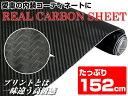 カーボンシート リアルカーボン調 黒 152×100cm/ 【送料無料】/###シート152-QCTM★###