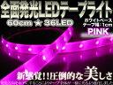 全面発光LEDテープライト 60cm 36LED 白ベース/ 【送料無料】/###全面光白地335-60桃★###