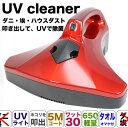 【送料無料】UV機能付き/布団掃除機★叩いてダニ・埃をキャッチ// /###掃除機SK-1001☆###