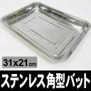 【送料無料】バット 調理用バット ステンレス製 トレイ 31×21×3.5cm/ /###トレイ22X4.8-FP★###