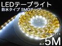 【送料無料】防水高輝度LEDテープ長い5M売り 白C LED300球使用極薄/###テープ5m巻透3528白★###