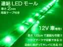 【送料無料】超高輝度・防水LEDテープライト★12V★120cm・グリーン /###LEDモールET120緑★###