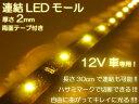 【送料無料】超高輝度・防水LEDテープライト★12V★30cm・オレンジ /###LEDモールET30橙★###