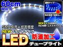 【送料無料】高輝度SMD・LEDシリコンバーチューブライト★60球60cm★ホワイト/白 /###LEDモデルCBT60白★###