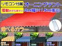 【送料無料】電動式オーニングテント★2M★選べるカラー★リモコン付/###2M電動オーニング/###
