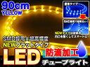 【送料無料】高輝度SMD・LEDシリコンバーチューブライト★90球90cm★イエロー/黄 /###LEDモデルCBT90黄★###