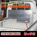 【送料無料】アルミ工具箱 アルミチェッカー 1150×380mm 高品質 ロック付/###工具ボックス1-1133☆###