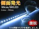 【送料無料】側面発光90cm/ホワイト/高輝度SMD LEDテープライト/###LEDモールC-90白★###