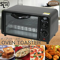 オーブントースターオーブントースターグラタンピザフライキッチン家電トースト食パン温めオーブン###オーブンGR09###