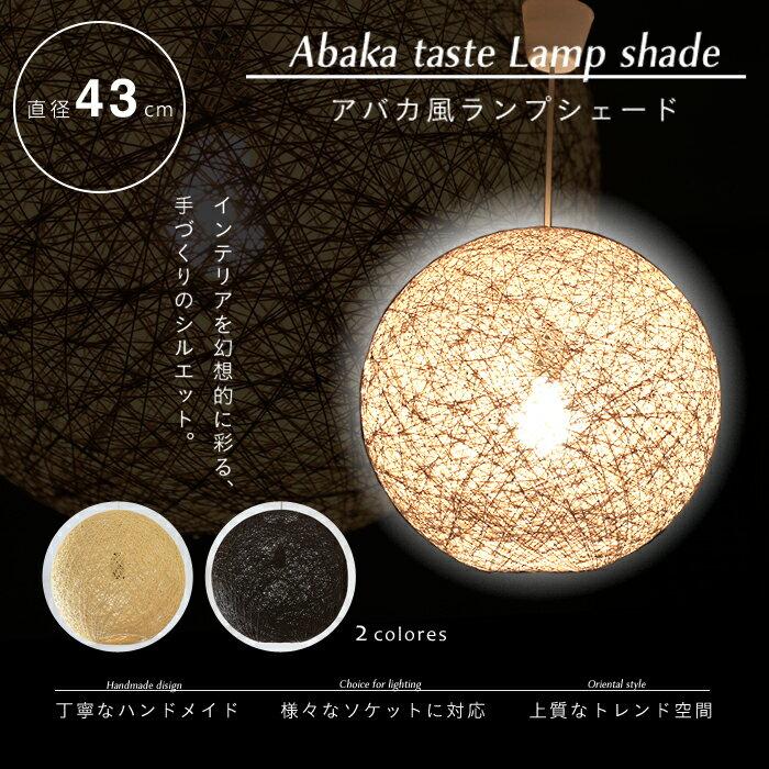 アバカ風 ランプ シェード
