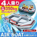 ボート ゴムボート 4人乗り オール2本セット PVC プラスチック 最大積載350Kg ファミリーサイズ 浮き輪 ボート###4人乗りゴムボート236###