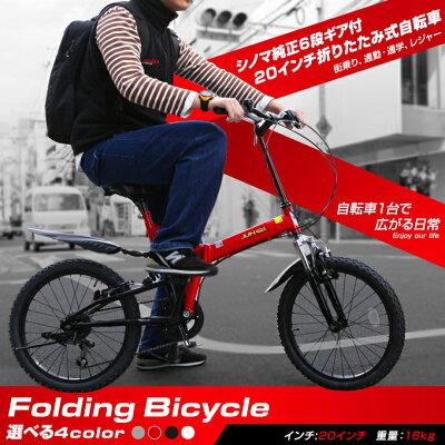 【送料無料】★20インチ折りたたみ式自転車★6段ギア搭載★通勤・通学・サイクリング/###自転…