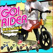 ゴーライダー ランニング バランス キッズバイク