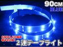 非連結2連テープライト 防滴 90cm ブルーSMD LED【送料無料】###テープ612-S-90青★###