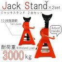 ジャッキスタンド 3t 高さ10段階調節 2台セット/ 【送料無料...