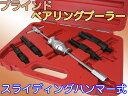 【送料無料】★ブラインドベアリングプーラー スライディングハンマー/###プーラーKT-1188☆###