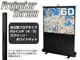 プロジェクタースクリーン 60インチ ケース一体型★設置簡単★会議・ホームシアター/###スクリーンSGS4601☆###