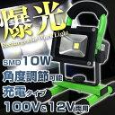 【送料無料】★充電機能付◆10W SMD/LED 投光器 AC100V&DC12V/###投光器TGD-10W緑☆###