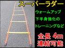 ラダー トレーニング用 スーパーラダー 4m/ 【送料無料】/###ハシゴRNT-4M★###