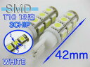 高輝度3chip T10/16 SMD 13連バルブ白2個セット/ 【送料無料】/###W00027白2個★###